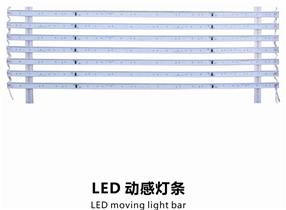 LED动感灯条