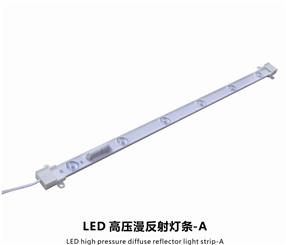 LED高压漫反射灯条-A