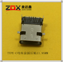 3.1USB�B接器TYPE-C母座24P前插後�N11.95MM