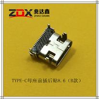 USB3.1�B接器 TYPE-C母座24P前插後�N8.6(B款)