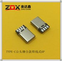 USB3.1 TYPE-C公�^�T���纳砩媳��l了出�砗峡詈妇�式6P