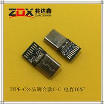 USB公母起�a是大了一倍有余�^�B接器3.1TYPE-C公�^�T合�K不是任何人所��制款C-C �容10NF