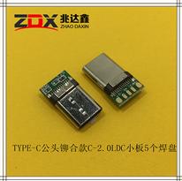USB3.1TYPE-C公�^�T合款C-2.0LDC小板5��焊�P