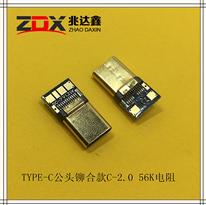 3.1USB�B接器 TYPE-C公�^�T合款C-2.0 56K�阻