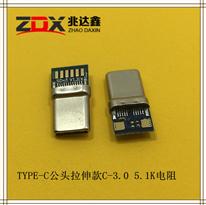 USB公母�^3.1TYPE-C公�^拉伸款C-3.0 5.1K�阻