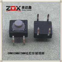 8X8X5.5矽�z柔感型�p�|�_�P8*8*5(DIP)
