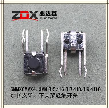 側按鍵輕觸開關下支架DIP(6*6*H=4.3-10MM)
