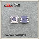 貼片按鍵輕觸開關(SMT)3X3X1.5/2MM