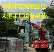 南山专业搬厂公司推荐宏蚂蚁搬迁