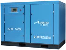 艾弗玛AFM-100A螺杆空压机