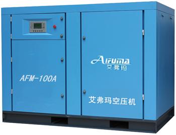 艾弗瑪AFM-100A螺桿空壓機