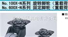 日本tochigiya(株式会社枥木屋)No.100X-N系列 脚轮 TCA类产品 旋转脚轮