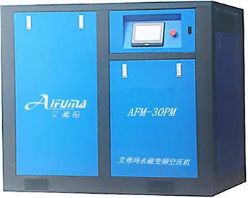 艾弗玛AFM-30PM永磁变频空压机