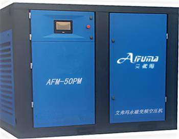 艾弗玛AFM-50PM永磁变频螺杆空压机