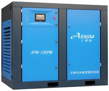 艾弗瑪AFM-100PM永磁變頻空壓機