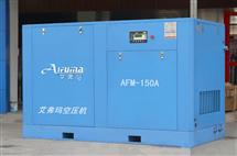 艾弗瑪110KW螺桿空壓機|20立方螺桿空壓機|艾弗瑪150HP空壓機