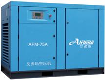 艾弗瑪系列螺桿空壓機(AFM 7.5-132KW)