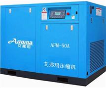 艾弗玛空压机|佛山空压机|广东空压机|变频空压机