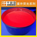 紫外熒光油墨 絲印(膠印)熒光紅防偽油墨