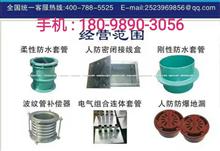 惠州刚性柔性防水套管实业有限公司