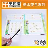 兒童畫紙專用遇水變透明白色消失顯出底色干后還原可逆遇水變色油墨