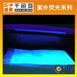 紫外熒光油墨紫外線燈照射后顯藍隱形無色防偽油墨