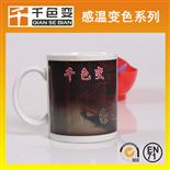 溫變陶瓷杯專用遇熱水黑色消失顯露底色黑色45度溫變油漆