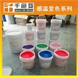 45度溫變色油漆 陶瓷變色油漆 溫變油漆 感溫油漆