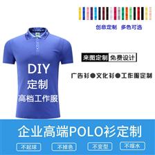 精梳棉男短袖T恤广告衫定制 团体班服文化衫定做厂家直销批发代理
