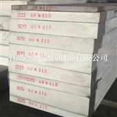 DC53材料 DC53钢材模具钢材批发公司