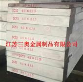 DC53材料 DC53模具钢 DC53圆钢 DC53圆棒