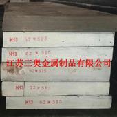 H13优德88手机下载客户端H13钢材价格H13模具材料精板加工