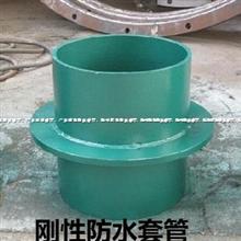 韶关刚性柔性防水套管
