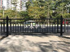 青浦区锌钢护栏