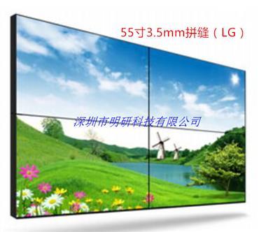 55寸3.5mm液晶拼接單元(LG)