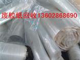 广州市专业回收废旧塑料公司