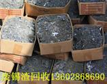廣州正規廢錫回收公司,黃埔經濟開發區錫渣收購價格更高