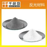 QF16特濃反光粉高折射灰色反光粉道路清潔服裝高亮反光材料