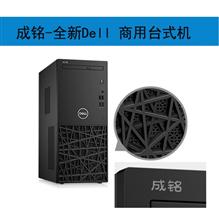 戴尔 成铭3980 I7 台式电脑