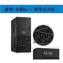 戴尔 成铭3980 I3/120GSSD  台式电脑