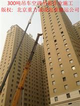 豐台中關村科技園大型設備吊卸吊裝