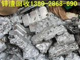 广州番禺南村镇废锌合金回收公司-当天废锌合金报价表