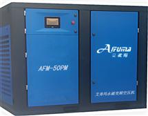 貴陽空壓機|安順空壓機|遵義空壓機|都勻空壓機|艾弗瑪螺桿空壓機AFM-50