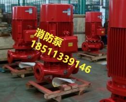 XBD6.0/30消防泵/喷淋泵 型号齐全