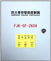 防火卷帘门控制器