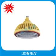 HBD-Ⅷ防爆∑ 高效节能LED灯
