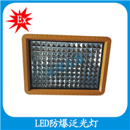 HBD-大功率LED防爆泛光灯