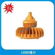 HBD-LED防爆灯