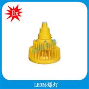 HBD9602-ⅠLED防爆灯