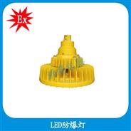 HBD9602-ⅡLED防爆灯